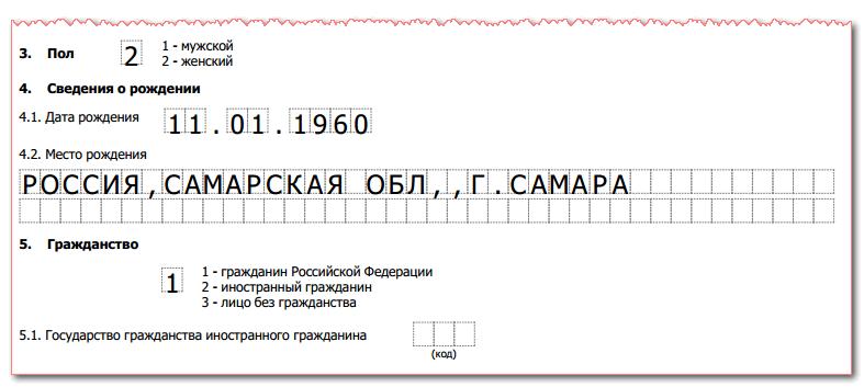 Заявление на регистрацию ИП по форме р21001