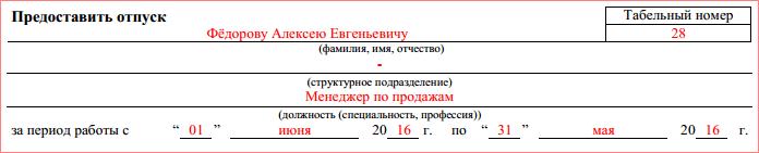 приказ т-6-2