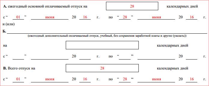 приказ т-6-3