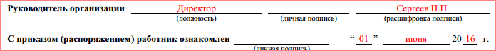 приказ т-6-4