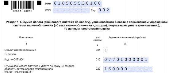 усн 1.1-1