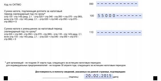 отчет 3-информ за 2015 год скачать бланк