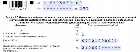 усн 1.2-1