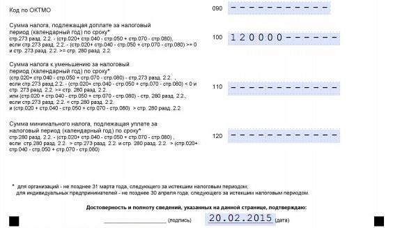 усн 1.2-4