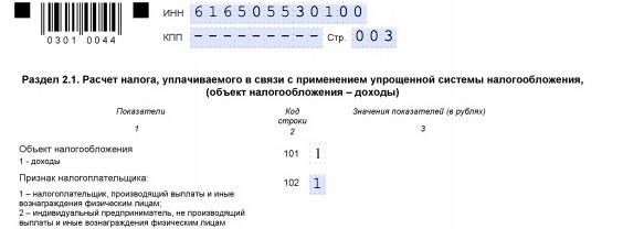 усн 2.1-1