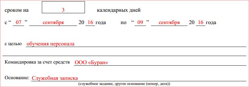 приказ т-9-3