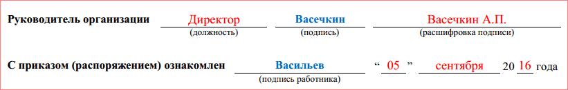 приказ т-9-4