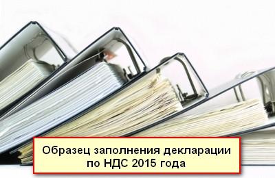 Образец заполнения декларации по НДС 2015 года