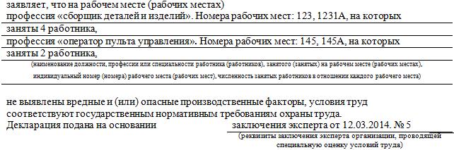 декл-2