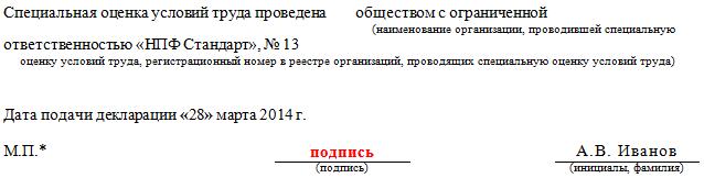 декл-3