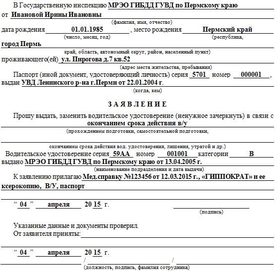 Заявление по обмену ву в связи с окончанием срока действия-1