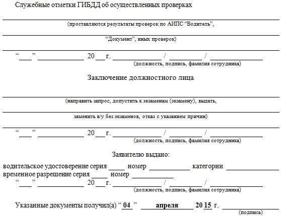 Заявление по обмену ву в связи с окончанием срока действия (об)