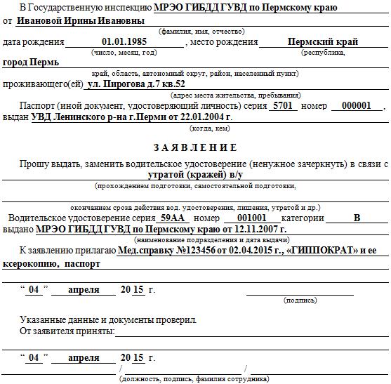 Заявление по обмену ву в связи утратой (кражей)