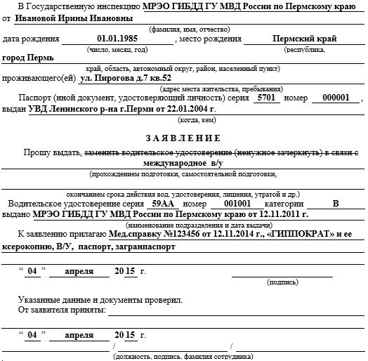 Заявление на замену года при расчете больничного - 37c0