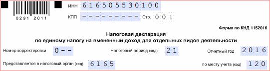 ТЛ ЕНВД 2016 1