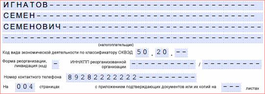 ТЛ ЕНВД 2016 2