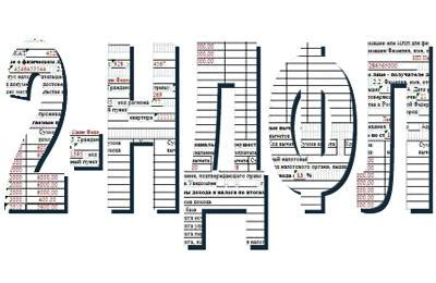 Картинки по запросу Особенности работы с программой 2-НДФЛ