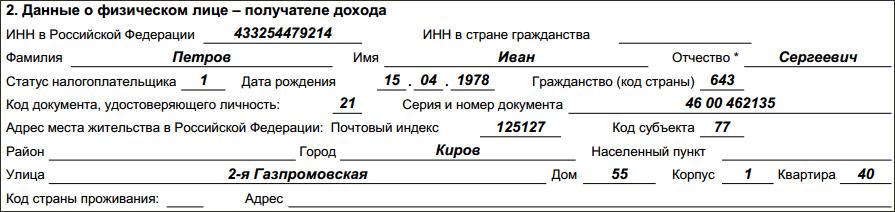 2-ндфл- раздел2-1