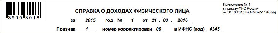 2-ндфл- заголовок1
