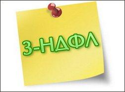 3-НДФЛ и налоговые вычеты