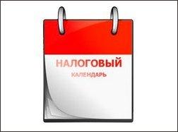 Налоговый календарь