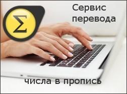 Сумма прописью Онлайн с НДС