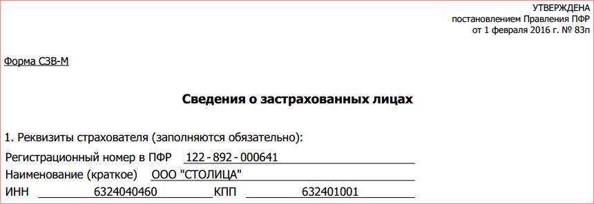 СЗВ-М 2016 образец заполнения