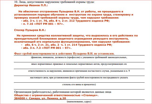 инструкция п-7 формы актов