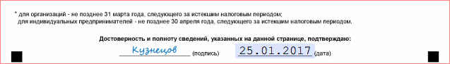 usn-1-1-podpis
