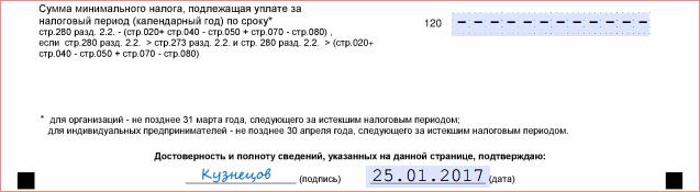 usn-1-2-niz