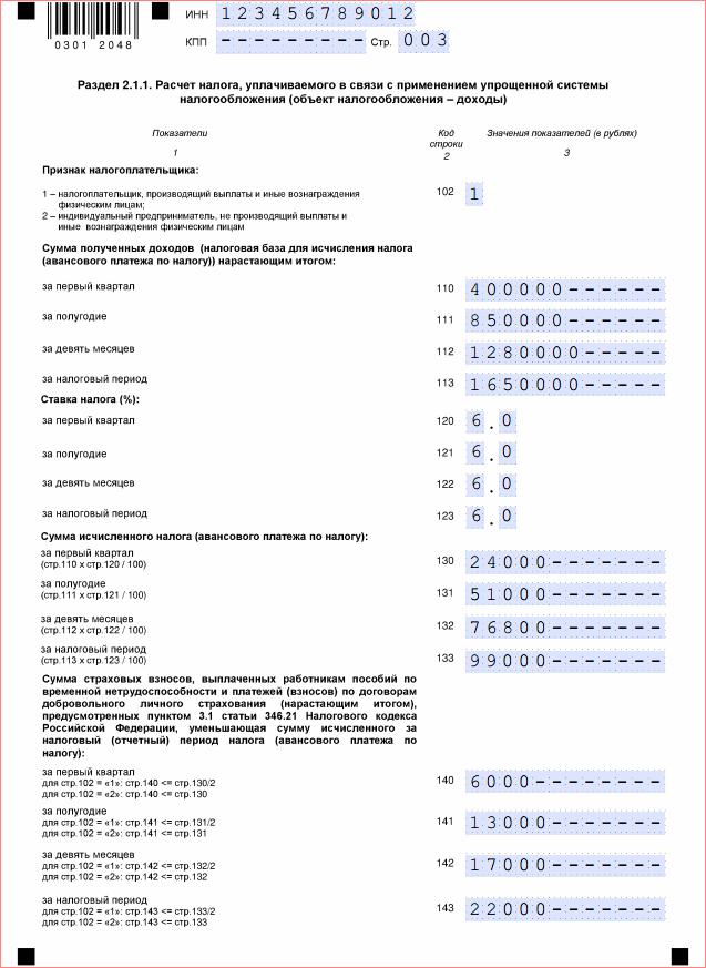usn-2-1-1m