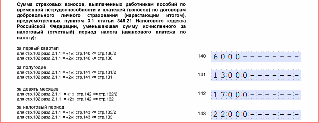 usn-2-1-2-140-143