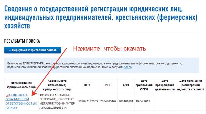 proverit-kontragenta-na-sajte-nalogovoj-po-inn-2