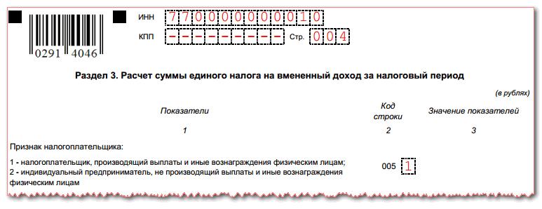 Декларация ЕНВД 2017 - инструкция по заполнению