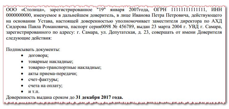 Доверенность На Право Подпись Документов Образец