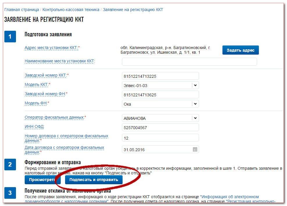 Как зарегистрировать онлайн-кассу