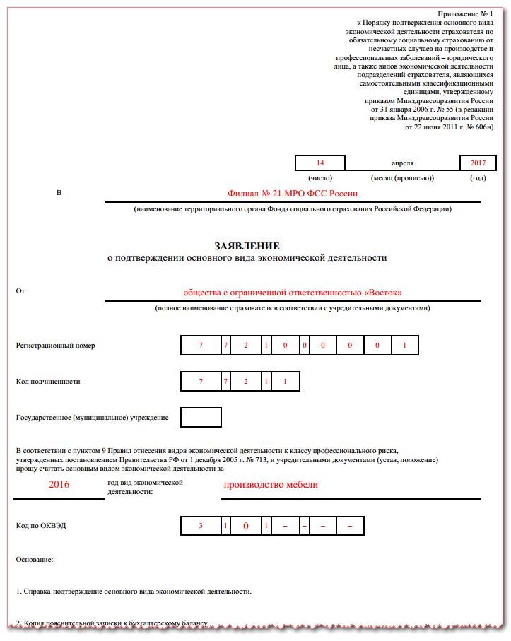 Подтверждение основного вида деятельности в ФСС 2017