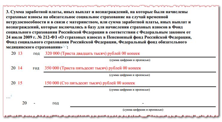 Справка о сумме заработной платы 182н