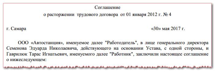 Увольнение по соглашению сторон, плюсы и минусы, компенсации