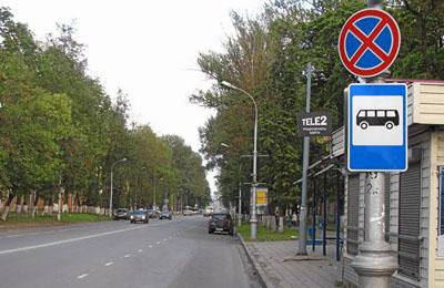 Штраф за остановку под знаком остановка запрещена