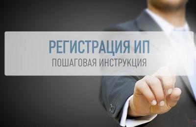 Photo of Как самостоятельно зарегистрировать ИП в 2020 году – пошаговая инструкция