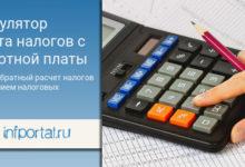 Photo of Калькулятор расчета налогов с зарплаты в 2021 году: онлайн расчет