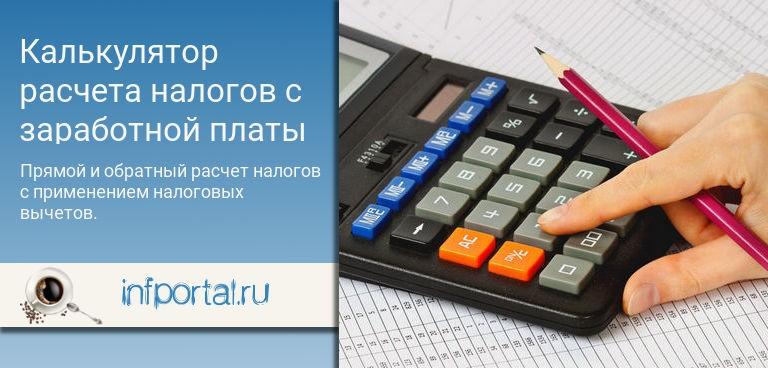 По закону какие налоги с зарплаты работника нужно заплатить работодателю в России?