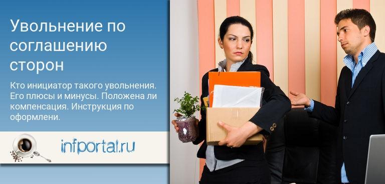 Чем отличается по налогообложению увольнение руководителя или работника по соглашению сторон