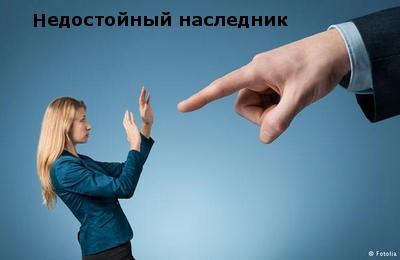 Как доказать, что наследник недостойный: статья 1117 ГК РФ, судебная практика, понятие, характеристика