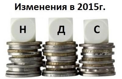 Photo of НДС в 2015 г изменения
