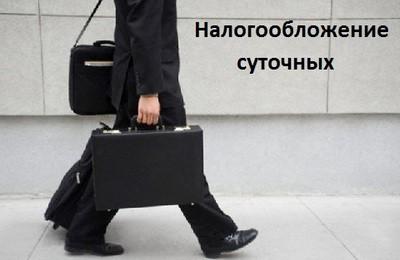 Photo of Налогообложение суточных с 2015 года