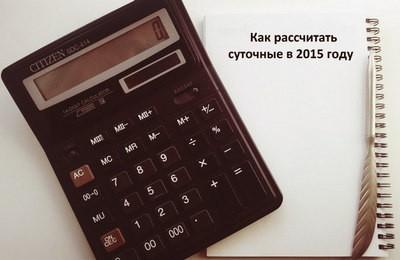 Photo of Суточные в 2015 году