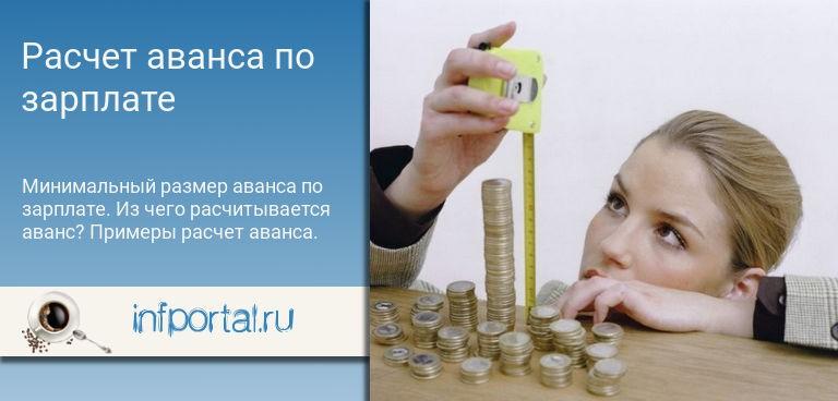 Как рассчитать аванс по зарплате (примеры)