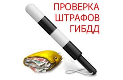 Photo of Как проверить штрафы ГИБДД онлайн по номеру машины или по водительскому удостоверению